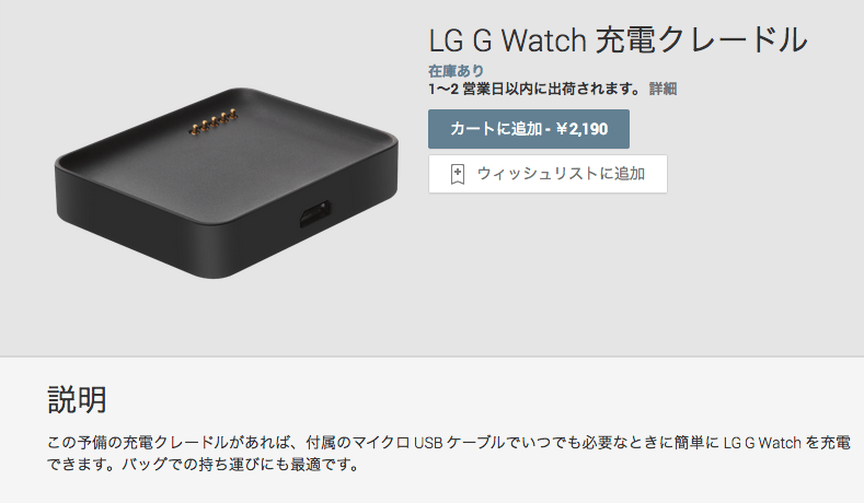 LG_G_Watch_充電クレードル_-_Google_Playの端末