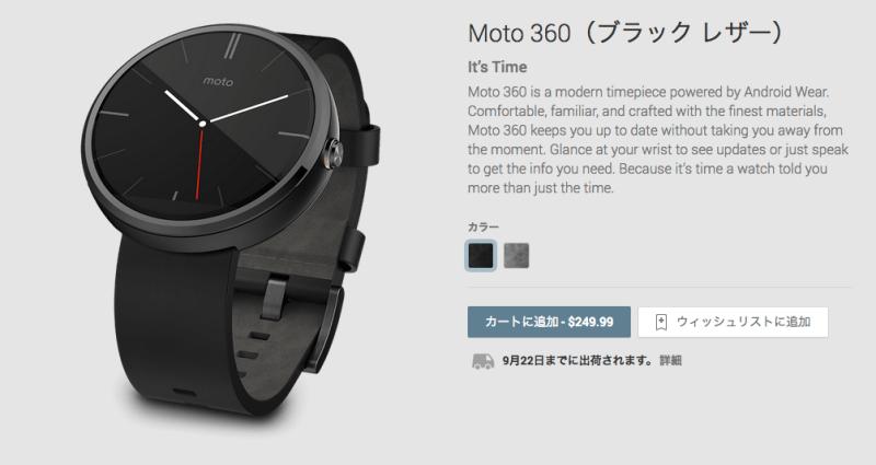 Moto_360(ブラック_レザー)_-_Google_Playの端末 2