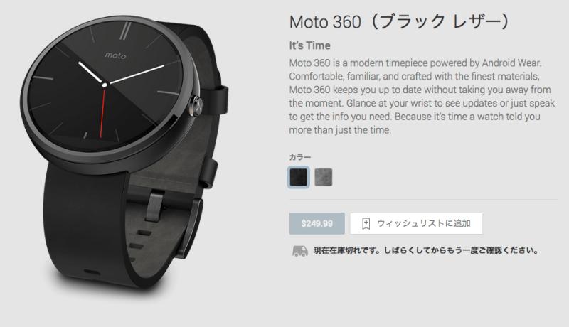 Moto_360(ブラック_レザー)_-_Google_Playの端末