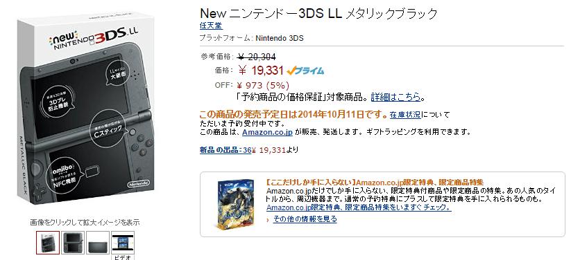 Amazonnew3ds
