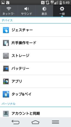 Screenshot_2014-09-12-05-49-31