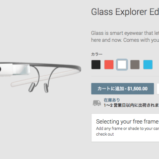 Glass_Explorer_Edition(コットン)_-_Google_Playの端末