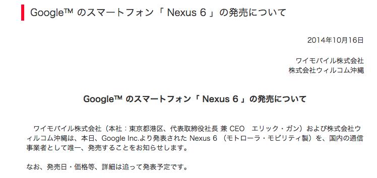 Google™_のスマートフォン「_Nexus_6_」の発売について|2014年|プレスリリース|ワイモバイル株式会社