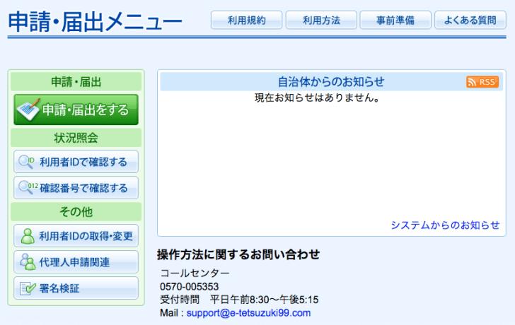 申請・届出メニュー