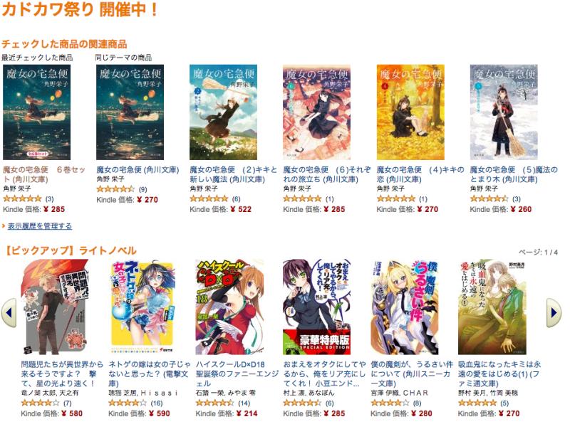 Amazon_co_jp__カドカワ祭り__Kindleストア__【ピックアップ】文芸__【ピックアップ】新書__【ピックアップ】実用・ビジネス・専門書__【ピックアップ】ライトノベル__【ピックアップ】コミック_など 2