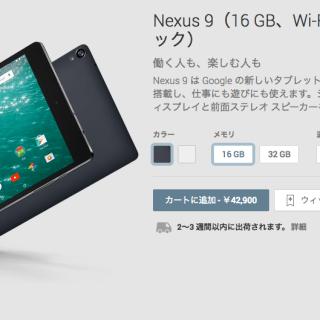 Nexus_9(16_GB、Wi-Fi、インディゴ_ブラック)_-_Google_Playの端末