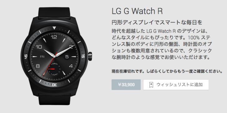 LG_G_Watch_R_-_Google_Playの端末