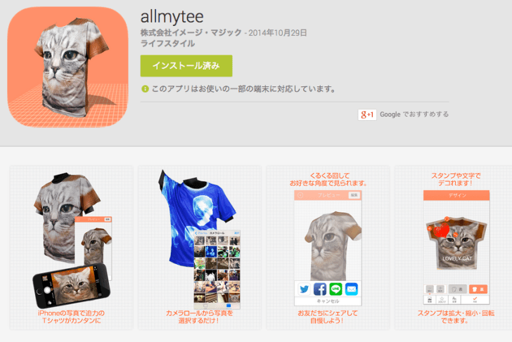 allmytee_-_Google_Play_の_Android_アプリ