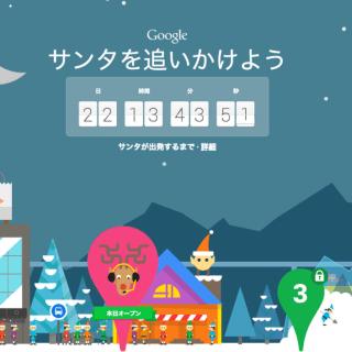 Banners_and_Alerts_と_Google_Santa_Tracker