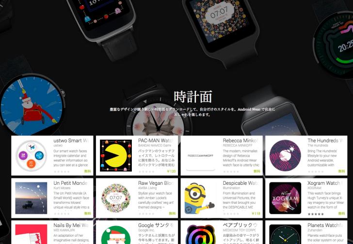 時計面_-_Google_Play_の_Android_アプリ