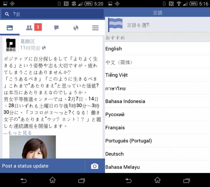 facebooklite