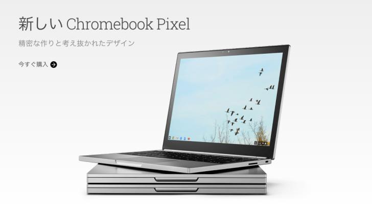 Google_ストア_-_Nexus、Chromecast_など 3