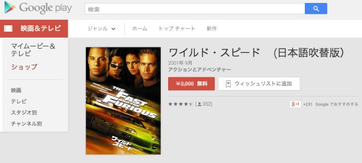 ワイルド・スピード __日本語吹替版)_-_Google_Play_の映画