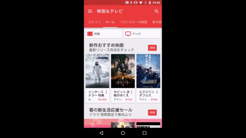 Screenshot_2015-03-29-20-40-56