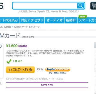 IIJmio_データ_SIMカード__nano-SIM_キャンペーン___スペシャルオファー_-_EXPANSYS_日本