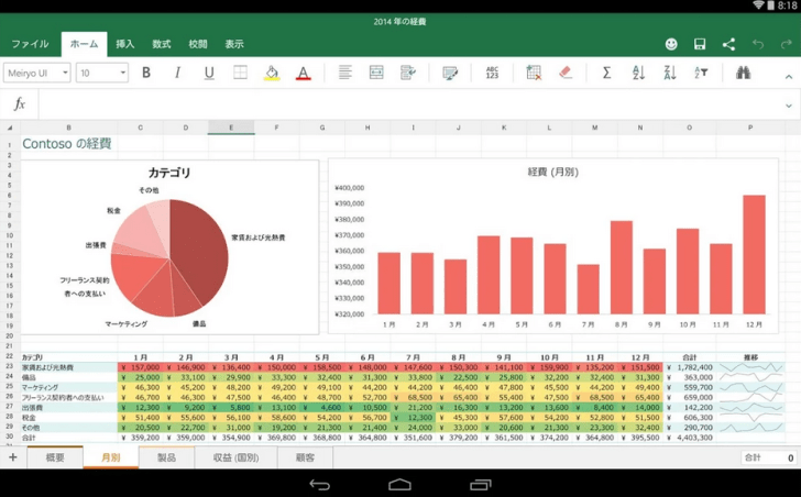 Microsoft_Excel_-_Google_Play_の_Android_アプリ