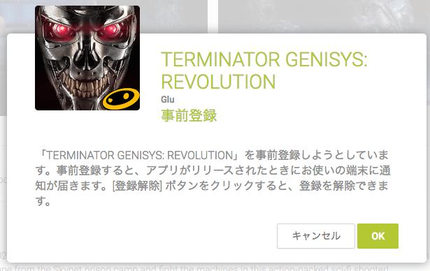 TERMINATOR_GENISYS__REVOLUTION_-_Google_Play_の_Android_アプリ