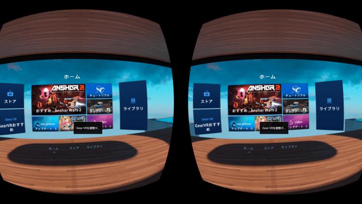 Gear VRのホームアプリ