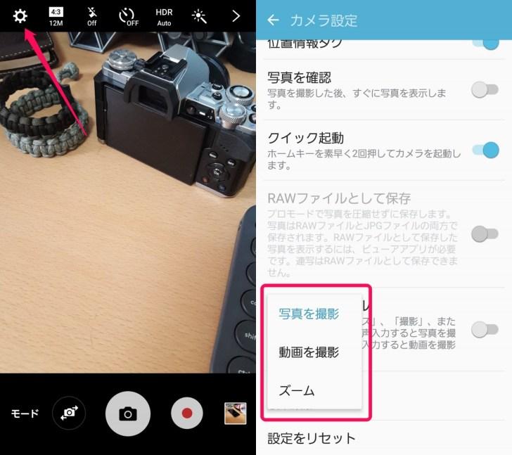 Galaxy S6カメラ