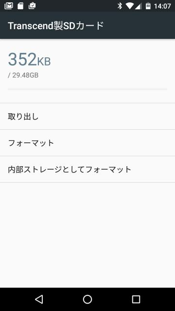 Xperia Z3 CompactのmicroSDフォーマットメニュー
