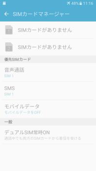 Galaxy S7 SIMカードマネージャー