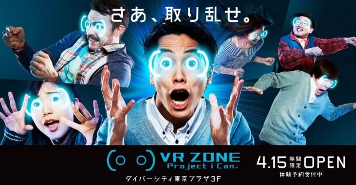 VR ZONE
