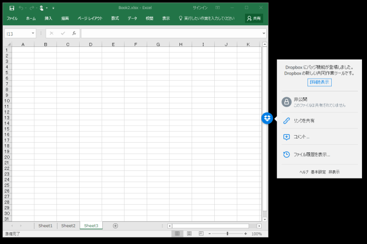 dropbox-office2