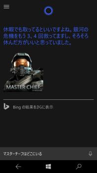 Cortanaにマスターチーフの居場所を聞く