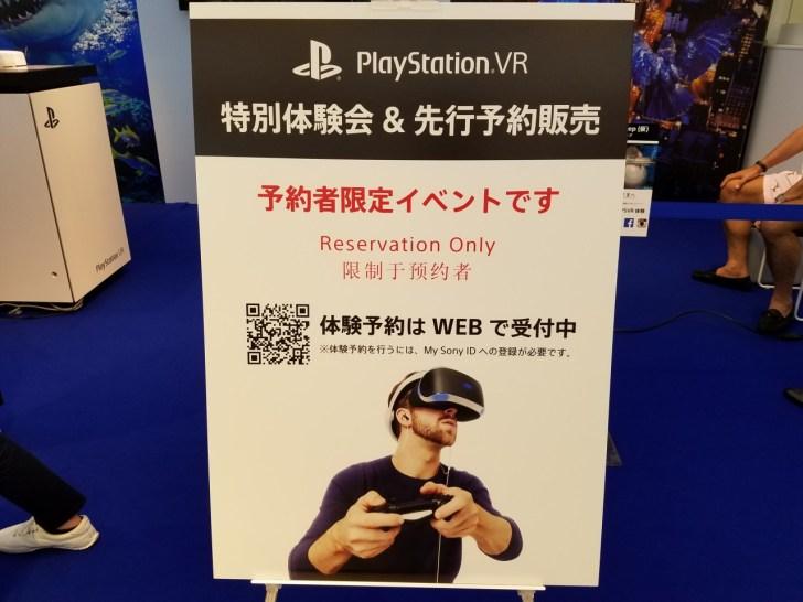 PlayStation VR 体験会&先行予約販売