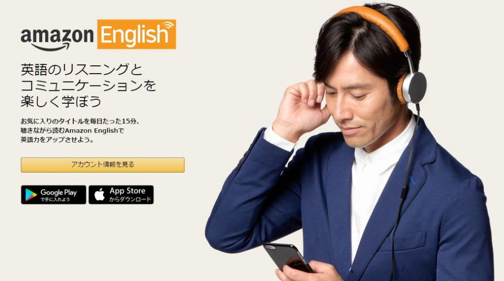 amazon-enflish