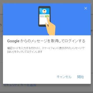 Google、2段階認証が簡単になる「Googleからのメッセージ」を追加 エラーになる場合は2段階認証をいったんオフにしてから再設定