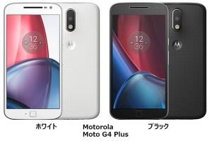 Motorola、4G(LTE) + 3Gのデュアル待受けに対応したMoto G4 Plusを7月22日に発売