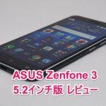 5.2インチ版のZenfone 3をレビュー Moto G4 Plusと同等スペックでコストパフォーマンスは最高