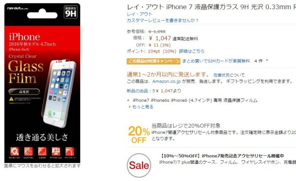 Amazon iPhone sale