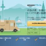 Amazonプライムに月額400円のプランが追加。ちょっと試してみるにはいいかも