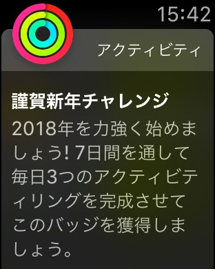 2018-01-01 15.42.13