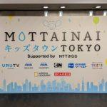 「もったいない」を楽しく学ぶ、MOTTAINAIキッズタウン TOKYOに参加(その1)【PR】