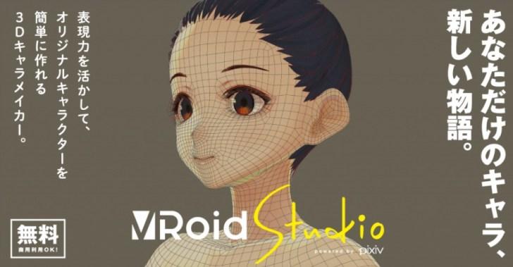 VRoidStudio