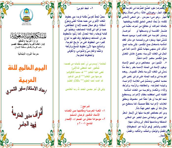 مطوية عن اللغة العربية قابلة للتعديل