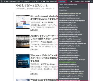 WP Template Viewerで表示しているテンプレートの一覧