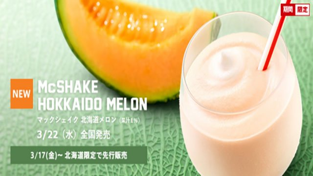 McDonald's ci tenta con il nuovo McShake Hokkaido Melon