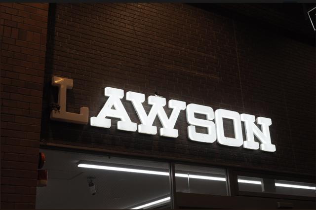 """Il conbini Lawson perde la """"L"""" per una buona causa"""