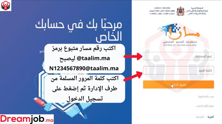 Moutamadris.men.gov.ma | الدخول لخدمات مسار