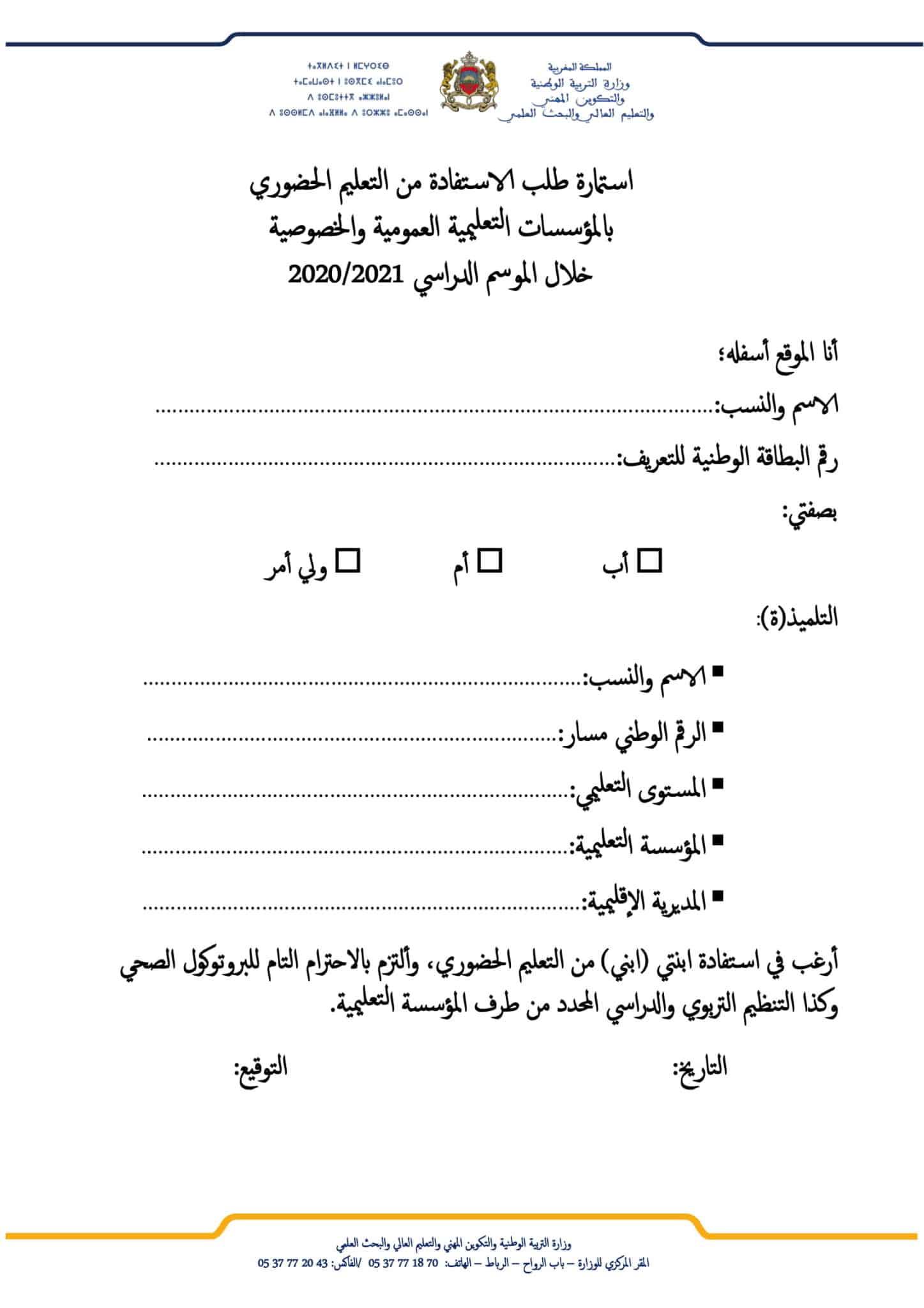 استمارة التسجيل بخدمة النقل المدرسي نموذج 1