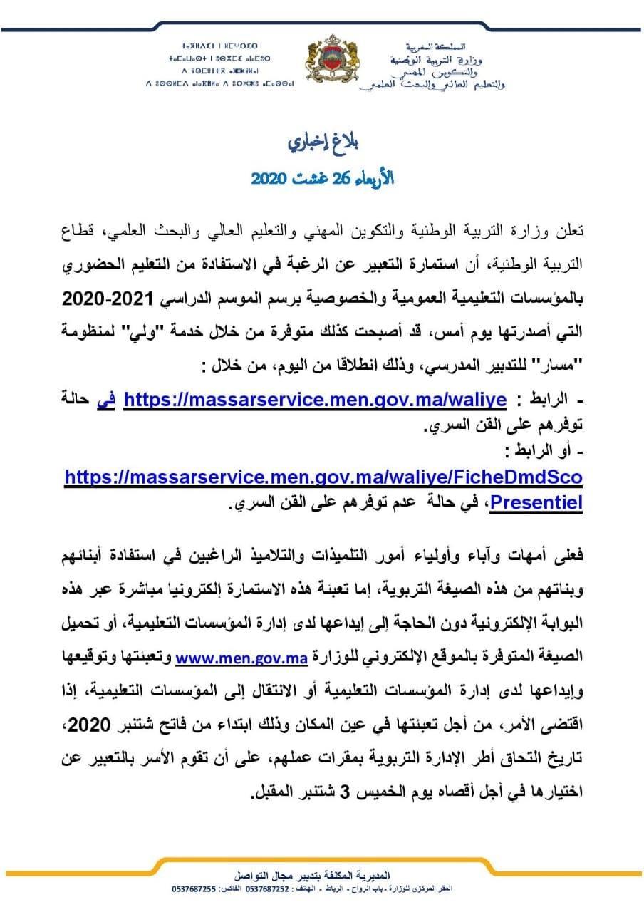 waliye ملء استمارة طلب الاستفادة من التعليم الحضوري