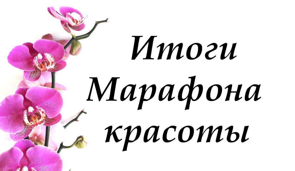 Итоги Марафона красоты #7дней_для_себя