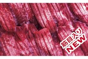 牛タンの筋目(5mm)