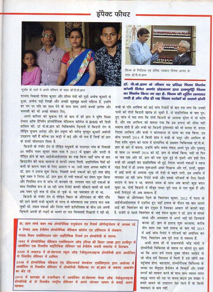 dr pkgyan achievements