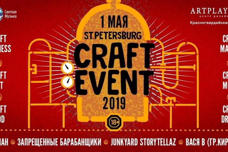 St. Petersburg Craft Event