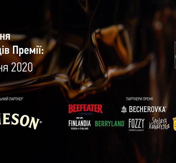Ukrainian Bar Awards 2020